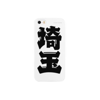 地名の埼玉 Smartphone cases