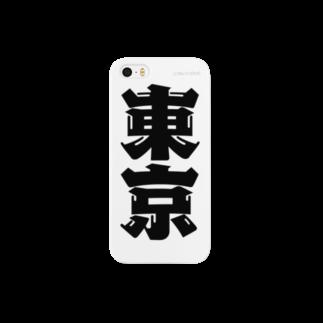 地名の東京 Smartphone cases