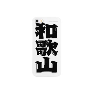 地名の和歌山 Smartphone cases