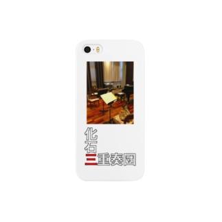 化石三重奏団(楽器1) Smartphone cases