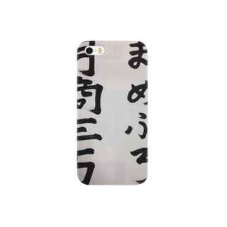 まめぶろ月商三万グッズ Smartphone cases