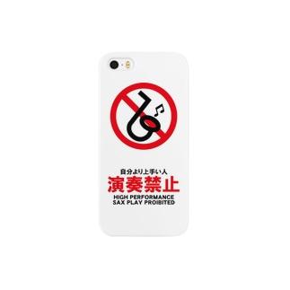saxfactionの自分より上手い人演奏禁止(サックス) Smartphone cases
