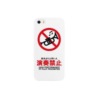 自分より上手い人演奏禁止(トランペット) Smartphone cases