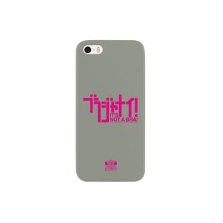 ブラジャナイ! Smartphone cases