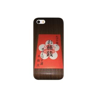★★あなたにお裾分け★★★ Smartphone cases