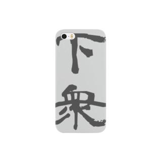 下衆 Smartphone cases