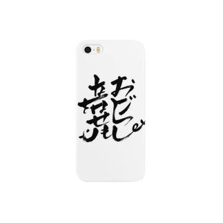 龍 「名を成せども驕らず」と書いてあります! Smartphone cases