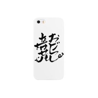 Yumemisetaroの龍 一文字 Smartphone cases