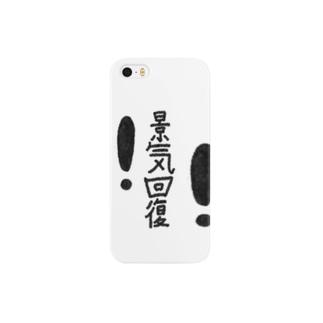 景気回復 n001 iph Smartphone cases