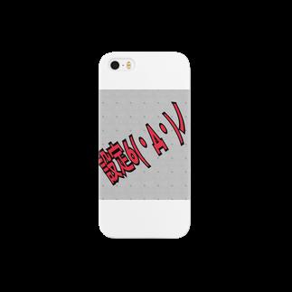 masaの設定6 Smartphone cases