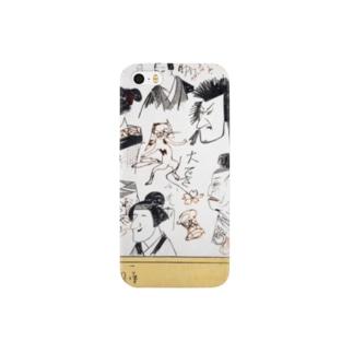荷宝蔵壁のむだ書2【妖怪・浮世絵・落書き・ヘタウマ】 Smartphone cases