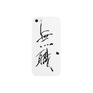 きむら しんいちの無職(小) Smartphone cases