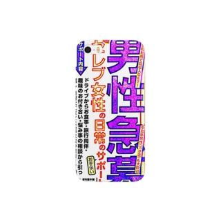 男性急募 Smartphone cases