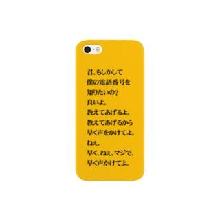 早く声をかけてよ。 Smartphone cases