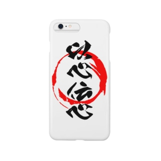 以心伝心 Smartphone cases