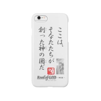 名セリフ・シリーズ「トート」6 Smartphone cases
