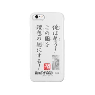 名セリフ・シリーズ「トート」4 Smartphone cases