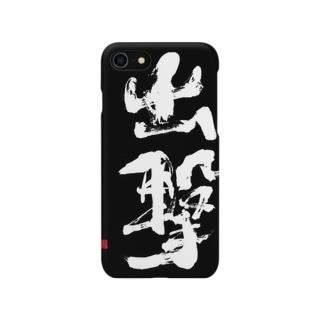 出撃 Smartphone cases