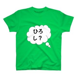 ひろし? Tシャツ