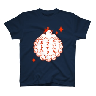 たいへんよくできました T-shirts