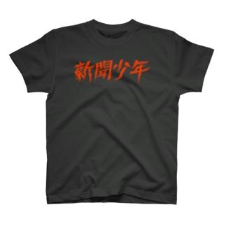 新聞少年 Tシャツ