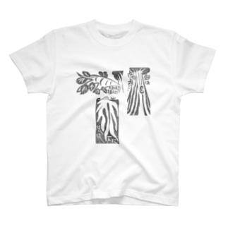 気になる木2 Tシャツ