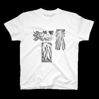 さしすせそ研究室の気になる木2 T-shirts