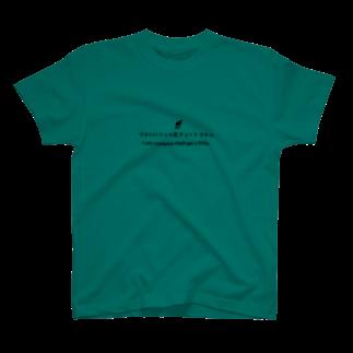 kanokoのワタシハシェル芸チョットデキル 黒文字 T-shirts