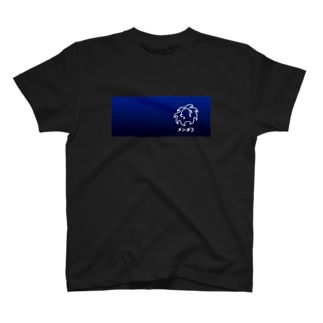 メンダコ4 T-Shirt