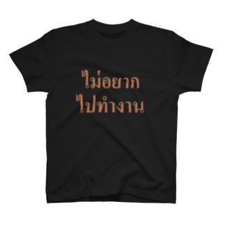 mind your wordsのタイ語・仕事に行きたくありません T-Shirt