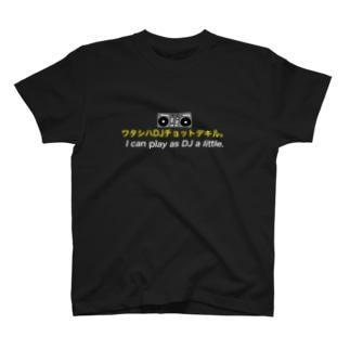 ワタシハDJチョットデキル。 T-shirts