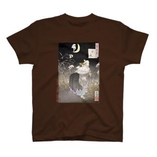月百姿 吼【浮世絵・妖怪】 T-shirts