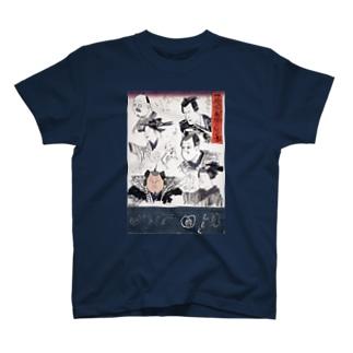 荷宝蔵壁のむだ書3【浮世絵・落書き・ヘタウマ】 T-shirts