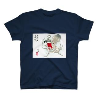 芳年略画 志渡の浦玉取蜑【浮世絵・妖怪】 T-shirts