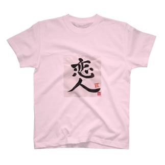 sakurasaku25の恋人 T-shirts