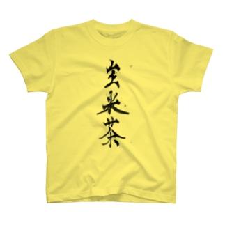 Schinkenspeckの玄米茶。 T-shirts