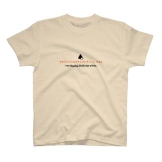 ワタシはシェルスクリプトチョットデキル Tシャツ