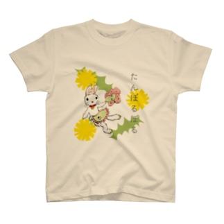 たんぽるぽる(字入り) T-shirts