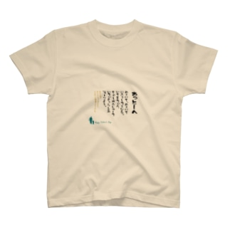 【父の日ギフト】沖縄方言メッセージ入りマグカップ T-shirts