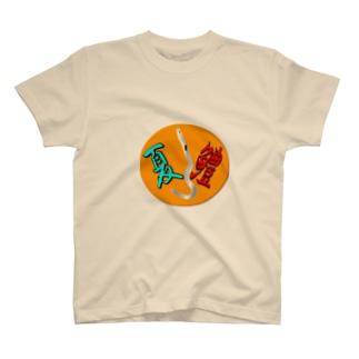 天神祭りが近づく頃..... T-shirts