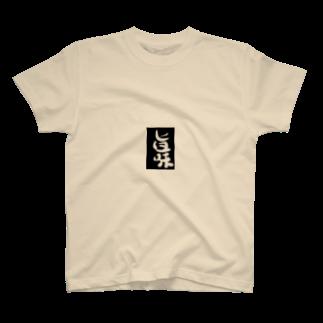 雲泉の旨味 T-shirts