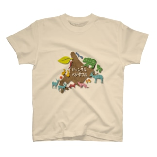野性可愛い?美味しい! T-shirts