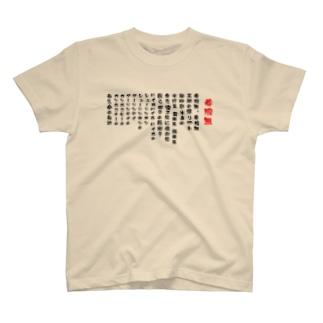 寿限無 T-shirts