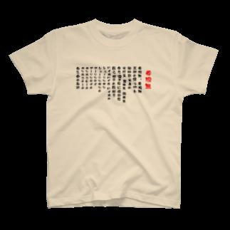 hiro16の寿限無 T-shirts