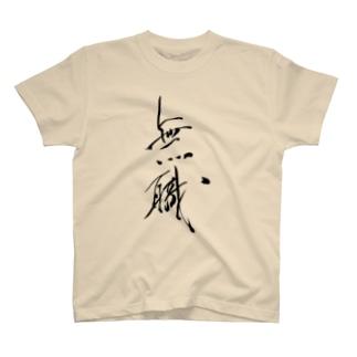 無職(大) T-shirts