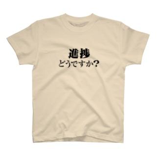 進捗どうですか(文字のみ) T-shirts