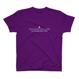 ワタシハエリクサーチョットデキル T-shirts