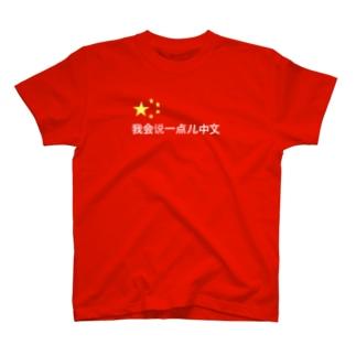 我会说一点儿中文(红) Tシャツ