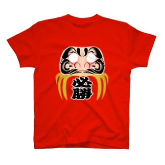 必勝ダルマ T-shirts