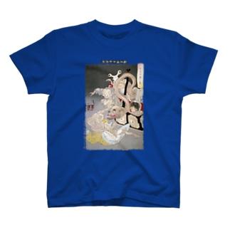 新形三十六怪撰 おもゐつゝら【浮世絵・妖怪】 T-shirts